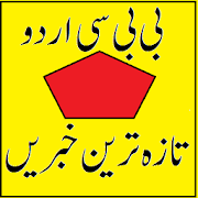 Bbc Urdu Service  Latest Version Download