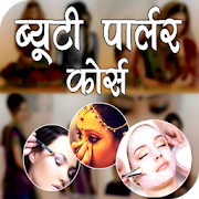 Beauty Parlour Course  Latest Version Download