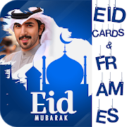 Eid Card Maker 2018 and Eid Photo Frames  in PC (Windows 7, 8 or 10)