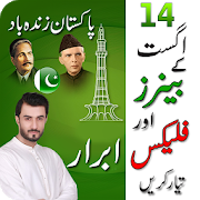 14 August Pak Flag Flex maker 2018 DP Maker APK v1.4 (479)