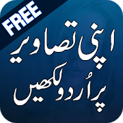Urdu on Photos New 2018-  اردو آن پیکچر ‎ Latest Version Download