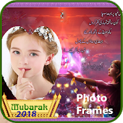 Eid mubarak photo frames 1.0 Android for Windows PC & Mac