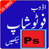 Learn Photoshop in Urdu Latest Version Download