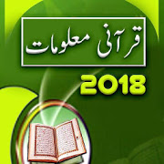 Qurani Malumat 1.0 Android Latest Version Download