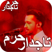Tajdar E Haram By Atif Aslam 1.17 Android Latest Version Download