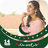 Pakistan Photo frames Editor HD
