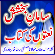 Samaan E Bakhshah Naat Book  Latest Version Download