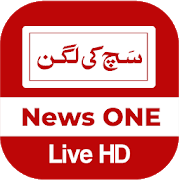 Sach Ki Lagan, NewsONE Live HD, Pakistan News Live  APK 1.0