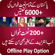 Naat Khuwan Offline Natain  Latest Version Download