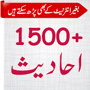 Urdu Ahadees  Latest Version Download