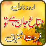 Mata e Jaan Hai Tu Novel by Farhat Ishtiaq  Latest Version Download