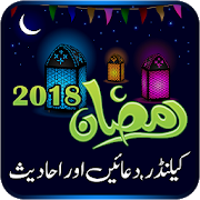Ramzan Calendar 2018, Masoon Duain & Hadiths  Latest Version Download