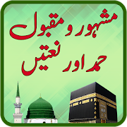 Hamd o Naat Urdu – Famous and Latest  Latest Version Download