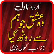 Wo Ishq Jo Hum Se Rooth Gaya - Nazia Kanwal 1.0 Android for Windows PC & Mac