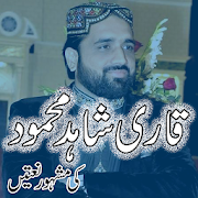 Qari Shahid Mahmood Qadri Naats Videos  Latest Version Download