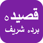 Qasida Burda Sharif Audio with Translation 2.0 Android Latest Version Download