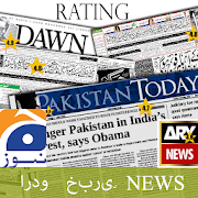 Urdu News:daily jang,ary news,geo news &AllRatings  APK 1.0