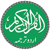 Quran with Urdu Translation APK 4.5