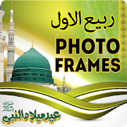 Rabi Ul Awal Photo Frames-Eid Milad Un Nabi Editor in PC