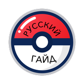 Русский Гайд по Pokemon Go Latest Version Download