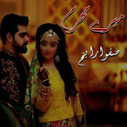 Mere Mehram - Safwa Rabikh  Latest Version Download
