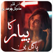Pyar Ka PaglePan - Mahwish Choudary  in PC (Windows 7, 8 or 10)