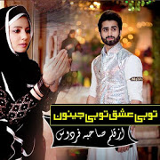 TuHi Ishq TuHi Junoon - Sahiba Firdous  Latest Version Download