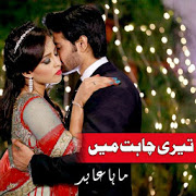 Teri Chahat Main Urdu Romantic Novel  APK 1.1