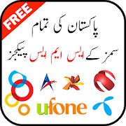 Pakistan All Sim SMS Packages 2018  APK 1.3