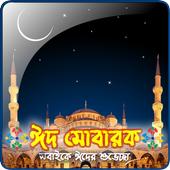 Eid Live Wallpaper  Latest Version Download
