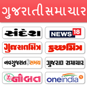 Gujarati News - All Gujarati Newspaper India  Latest Version Download