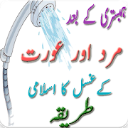 ghusal ka tareeqa  Latest Version Download