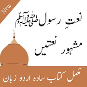naat in urdu  APK 1.0