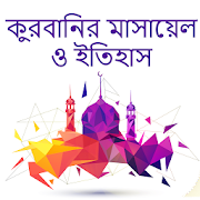 Qurbani masala-কুরবানী এর মাসায়েল ও ইতিহাস  Latest Version Download