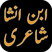 Ibn e Insha Shayari  Latest Version Download