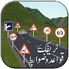 Road Signs And Traffic Signals 1.0 Latest Version Download