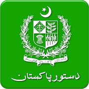 دستور پاکستان - Constitution of Pakistan URDU  Latest Version Download