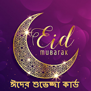 ঈদ শুভেচ্ছা কার্ড - EID SMS, Message, Card Design 1.0.2 Latest Version Download