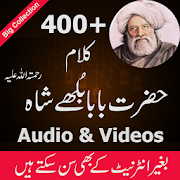 Baba Bullay Shah Sufiana Kalam  Latest Version Download