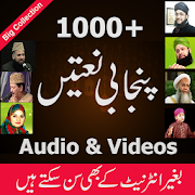 Punjabi Naatain  Latest Version Download