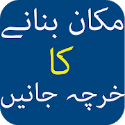 Zameen Plot House Calculator 1.0 Android Latest Version Download
