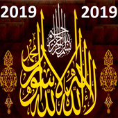 Islamic Calendar 2018(Urdu & Hindi Calendar-2019)  Latest Version Download