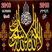 Islamic Calendar 2018(Urdu & Hindi Calendar-2019)  in PC (Windows 7, 8 or 10)