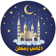 Islamic Songs Ramadan 2017  Latest Version Download