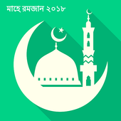 মাহে রমজান ২০১৮ | Ramadan 2018  Latest Version Download