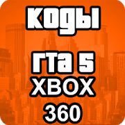 Чит Коды Xbox 360 На Русском Для Гта 5  Latest Version Download