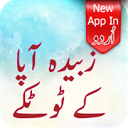 Zubaida Apa Totkay in Urdu  Latest Version Download