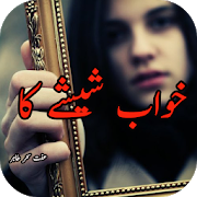 Novel Khawab Sheeshy ka