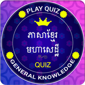 Play Crorepati In Khmer - Khmer GK Quiz Game  Latest Version Download