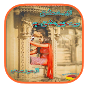 Tere ishq se mujhe ishq hai  Latest Version Download